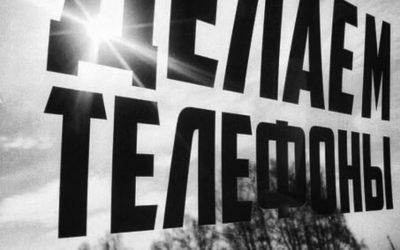 Ремонт телефонов в Железногорске, Курчатове!