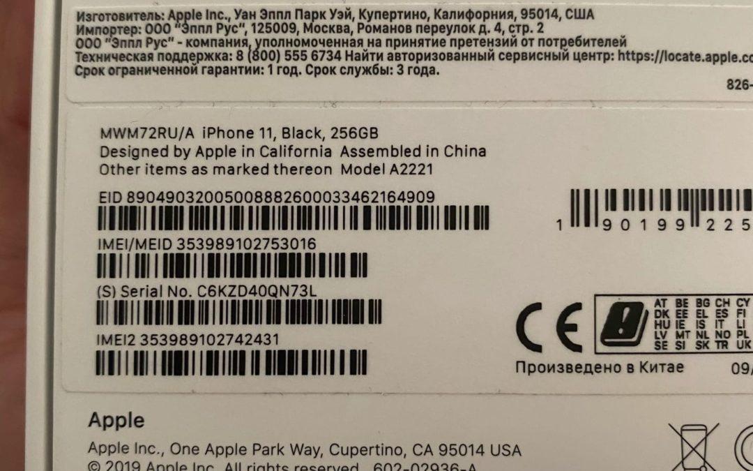 """iPhone Ростест! Что такое """"РСТ"""" в Apple ?"""